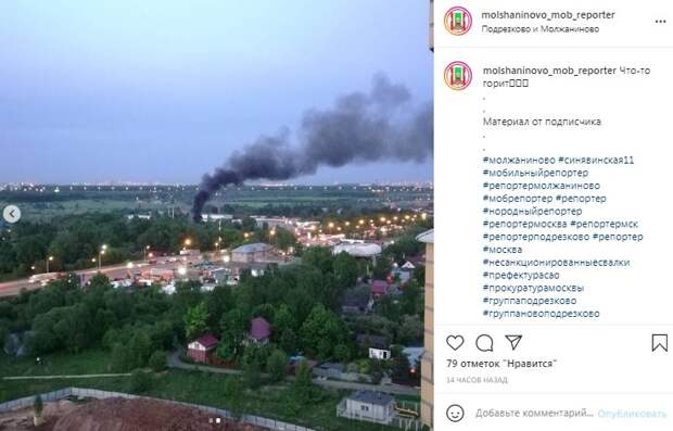 Источником гари на Синявинской оказался пожар на Ленинградском шоссе