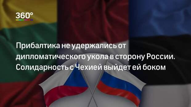 Прибалтика не удержались от дипломатического укола в сторону России. Солидарность с Чехией выйдет ей боком
