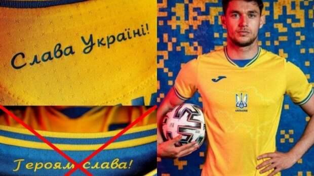 На Украине футбольную форму с нацистскими лозунгами будут продавать в магазинах