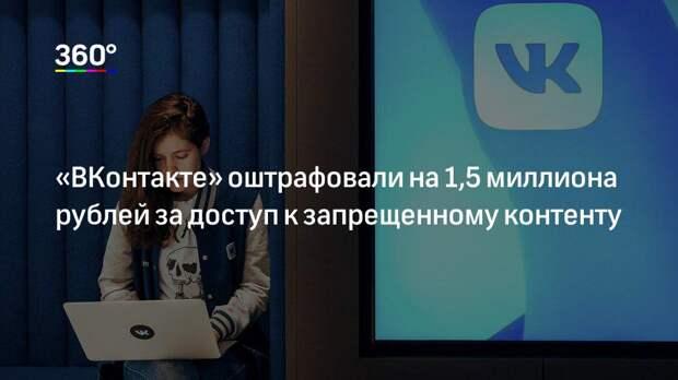«ВКонтакте» оштрафовали на 1,5 миллиона рублей за доступ к запрещенному контенту
