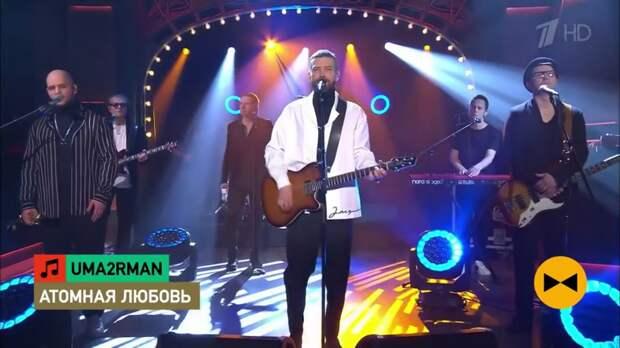 Видео дня: Группа Uma2rman исполнила новую песню в «Вечернем Урганте»