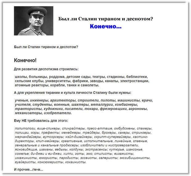 Был ли Сталин тираном и деспотом? Конечно..