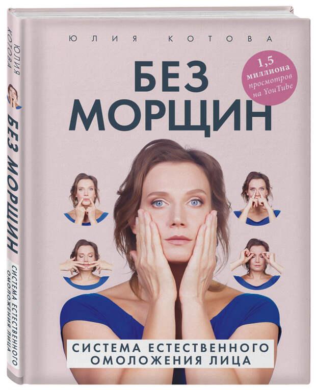 Юлия Котова: «Без морщин»