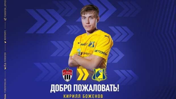 Кирилл Боженов стал игроком «Ростова»