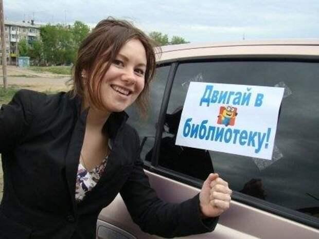 26 мая в Иркутске пройдет библиотечный автопробег