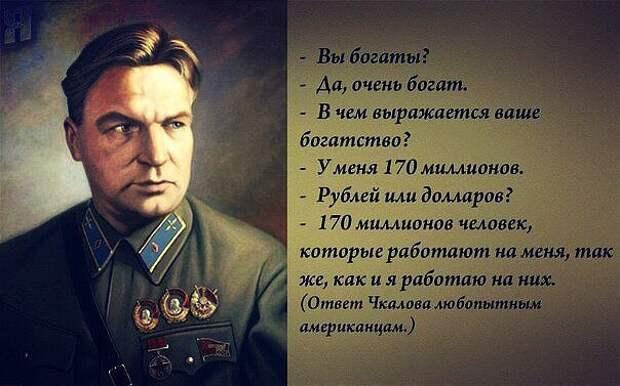 """"""" ... я очень богат ! """" ... в СССР жили самые богатые люди..."""