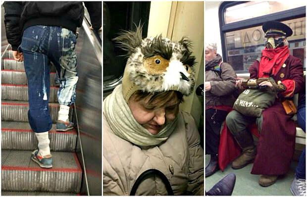 Экстравагантные пассажиры метро, которых сложно не заметить.