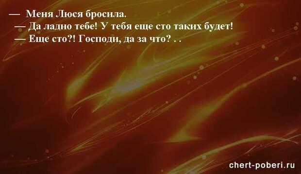 Самые смешные анекдоты ежедневная подборка chert-poberi-anekdoty-chert-poberi-anekdoty-09560230082020-14 картинка chert-poberi-anekdoty-09560230082020-14