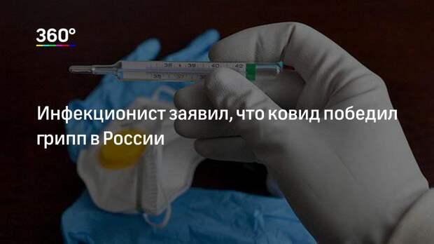 Инфекционист заявил, что ковид победил грипп в России