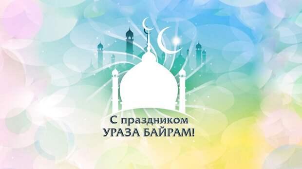 Поздравление руководства Ленинского района со Светлым праздником Ураза Байрам