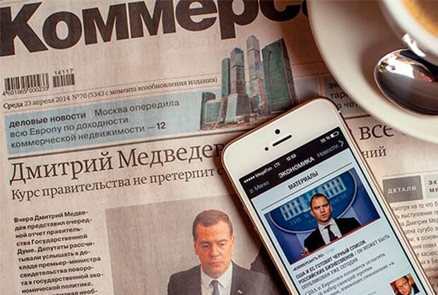 Минэкономразвития оставляет объявления о банкротствах «Коммерсанту»