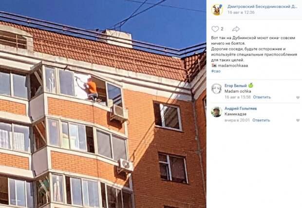 Фото дня: экстремальное мытье окон на Дубнинской