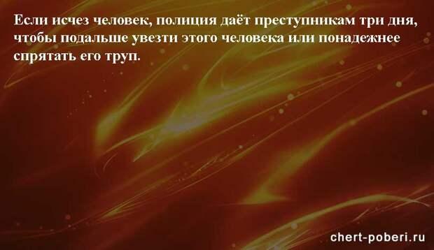 Самые смешные анекдоты ежедневная подборка chert-poberi-anekdoty-chert-poberi-anekdoty-19010606042021-16 картинка chert-poberi-anekdoty-19010606042021-16
