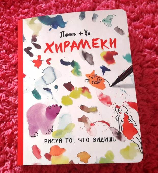 Хирамеки