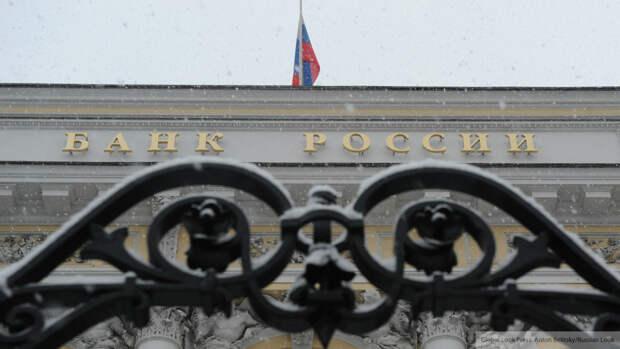 Центробанк РФ анонсировал переход к нейтральной денежно-кредитной политике