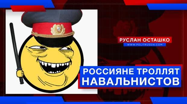 Россияне троллят Марию Певчих и других навальнистов