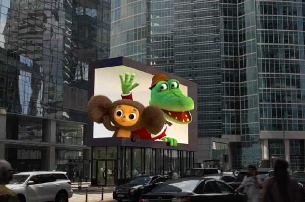 Наружную 3D рекламу с Чебурашкой и крокодилом Геной, запустили в квартале Москва-Сити (видео)