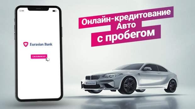 Авто с пробегом в кредит: казахстанцы смогут оформить заем за пару минут