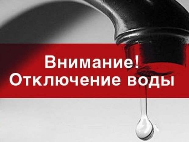 В части районов Горловки будет прекращена подача воды