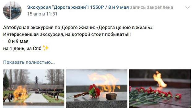 Экскурсия с похвалами вермахту и Маннергейму 9мая прошла в СПб