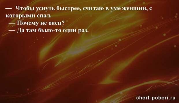 Самые смешные анекдоты ежедневная подборка chert-poberi-anekdoty-chert-poberi-anekdoty-19010606042021-1 картинка chert-poberi-anekdoty-19010606042021-1