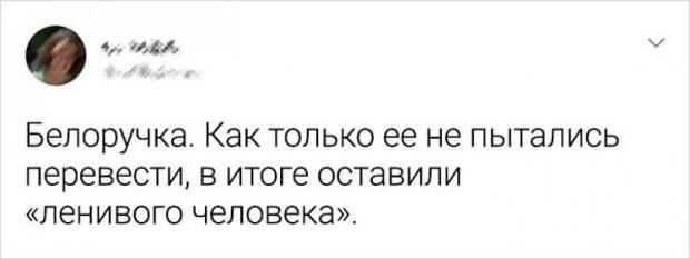 Немного юмора о русском языке