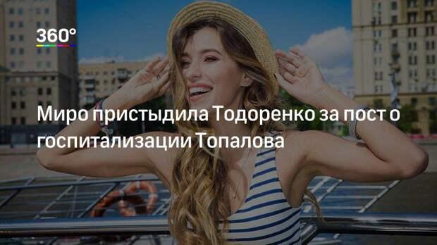 Миро пристыдила Тодоренко за пост о госпитализации Топалова