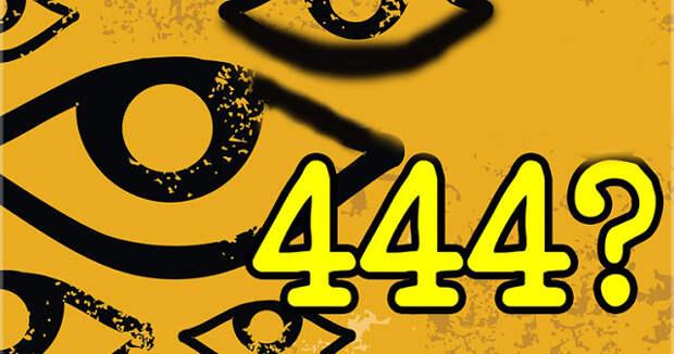 Значение числа 4444