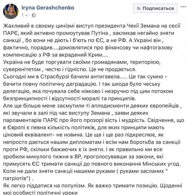 Чешский пистон Украине