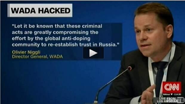 14 сентября 2016 CNN CNN: Утечка о допинговых поблажках американцам привела WADA в ярость