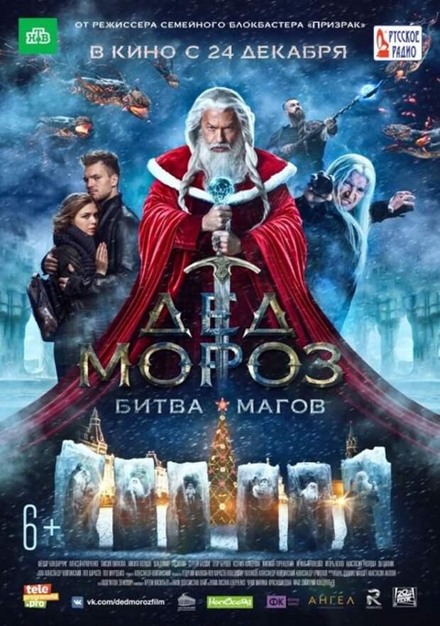 Новый трейлер к фильму «Дед Мороз. Битва Магов»