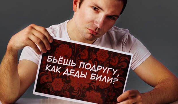 Вопрос дня: откуда в «женской» России берется культ мачизма?