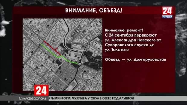 Начался второй этап реконструкции улицы Александра Невского