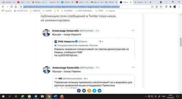 Знаменитый российский депутат с еврейской фамилией заклеймил позором израильских «мусоров»