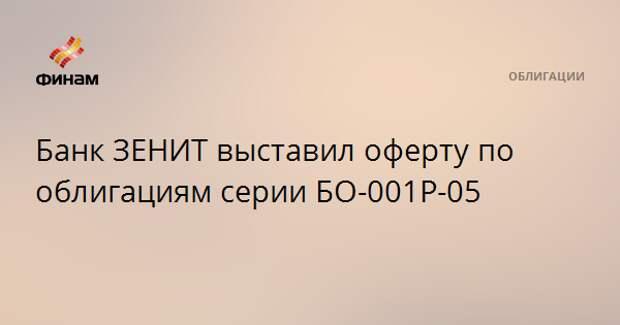 Банк ЗЕНИТ выставил оферту по облигациям серии БО-001Р-05