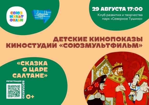 Бесплатный показ мультфильма пройдёт в парке «Северное Тушино» 29 августа
