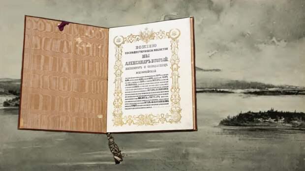 Ратификационная грамота, подписанная императором Александром II и хранящаяся вНациональном управлении архивов и документации США.Коллаж © L!FE. Фото: © wikimedia.org, ©wikimedia.org
