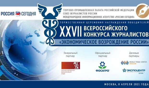 ТПП объявила конкурс для журналистов, пишущих обэкономике