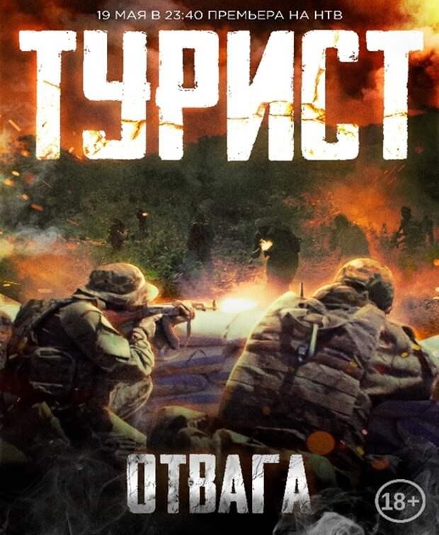 Премьера фильма «Турист» состоится на НТВ