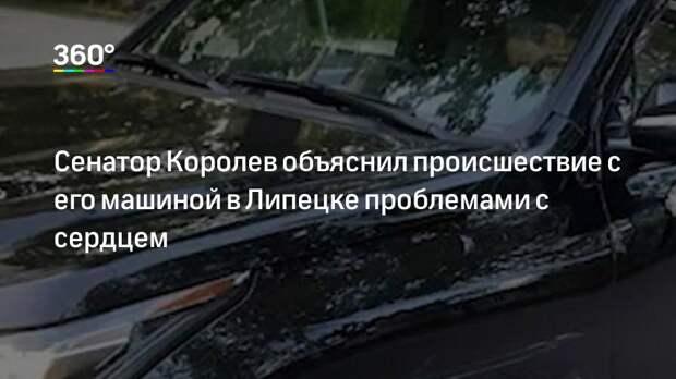 Сенатор Королев объяснил происшествие с его машиной в Липецке проблемами с сердцем