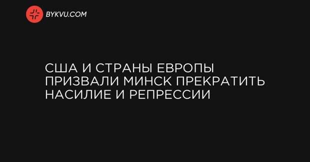 США и страны Европы призвали Минск прекратить насилие и репрессии