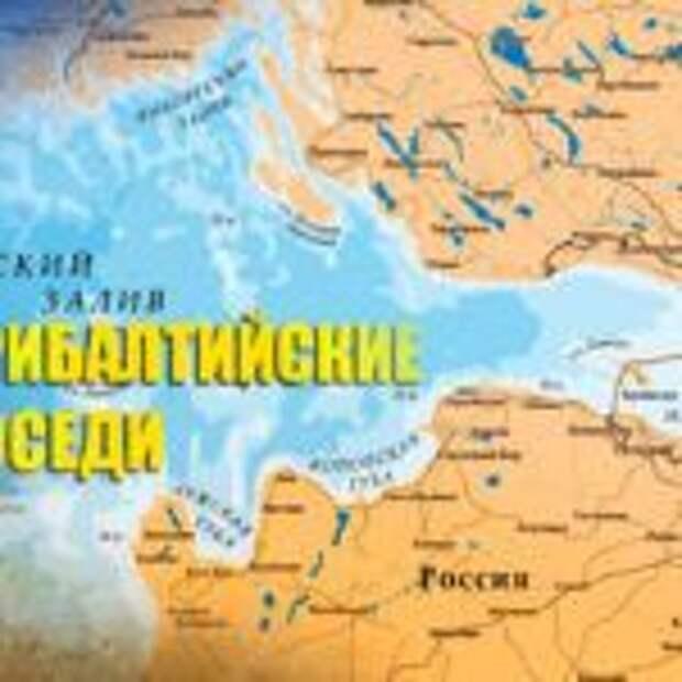 Россияне резко ответили на инициативу властей Эстонии закрыть для России Финский залив
