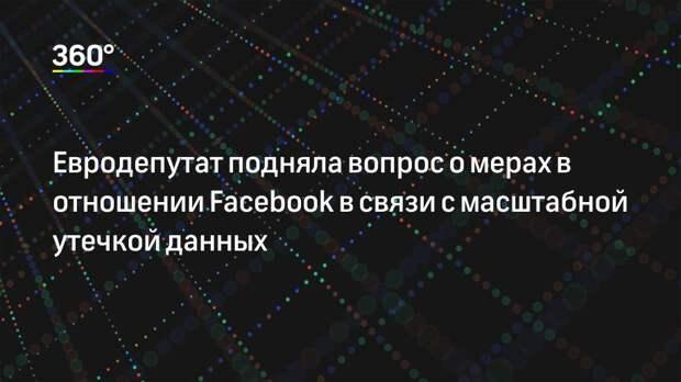 Евродепутат подняла вопрос о мерах в отношении Facebook в связи с масштабной утечкой данных