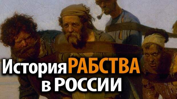 Холопы, челядь, смерды. Каким было рабство в Древней Руси? Игорь Фроянов