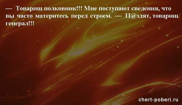 Самые смешные анекдоты ежедневная подборка chert-poberi-anekdoty-chert-poberi-anekdoty-36130111072020-13 картинка chert-poberi-anekdoty-36130111072020-13