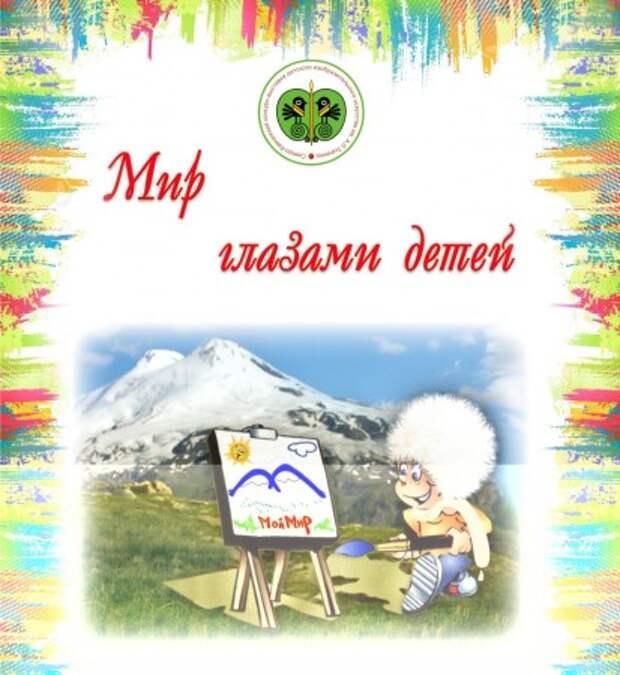 В Нальчике пройдет выставка «Мир глазами детей»