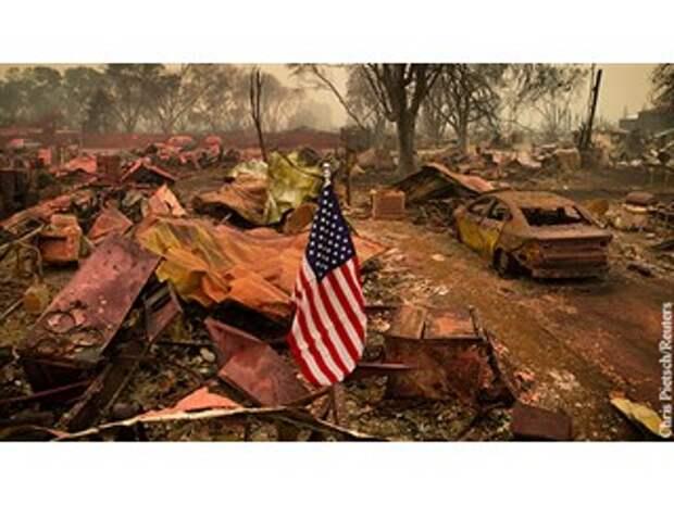 Американцы сжигают собственную страну