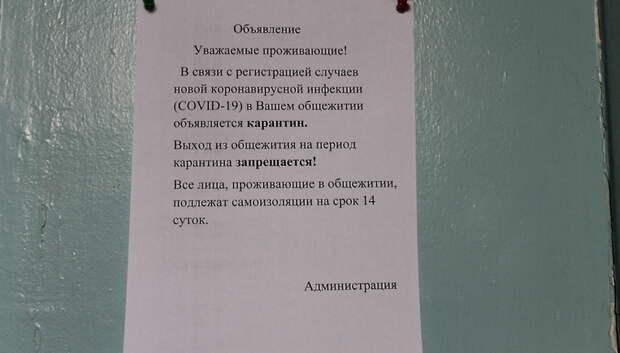 Общежитие Подольска закрыли на карантин после обнаружения 2 зараженных Covid‑19