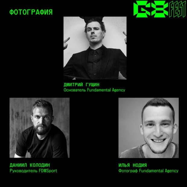 Фестиваль G8 объявил лайнап секции «Фото»— куратор Дима Гущин соберет известных рекламных фотографов наодной сцене