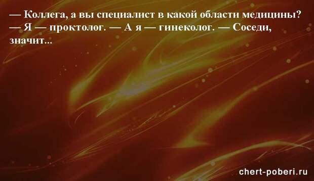 Самые смешные анекдоты ежедневная подборка chert-poberi-anekdoty-chert-poberi-anekdoty-36130111072020-3 картинка chert-poberi-anekdoty-36130111072020-3